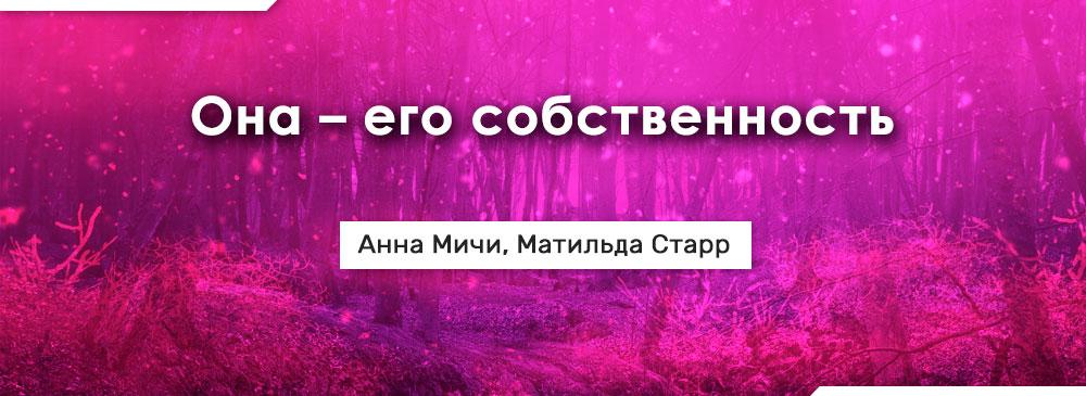 Она – его собственность (Анна Мичи, Матильда Старр)
