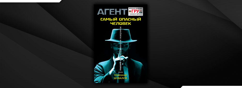 Самый опасный человек (Александр Шувалов)