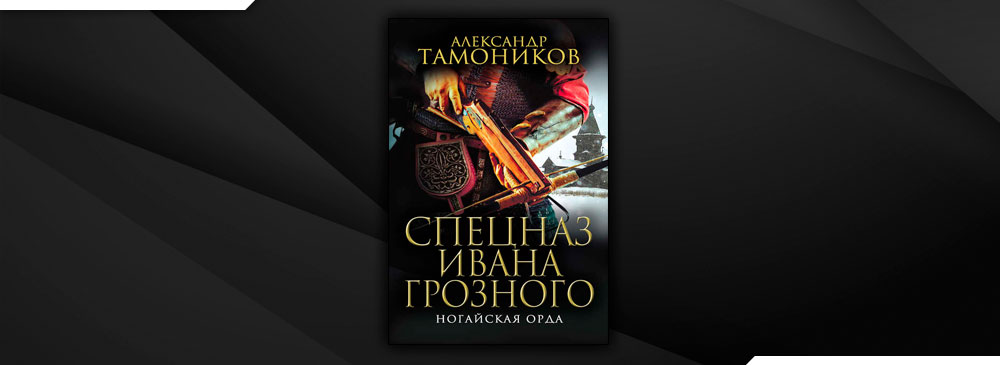 Ногайская орда (Александр Тамоников)