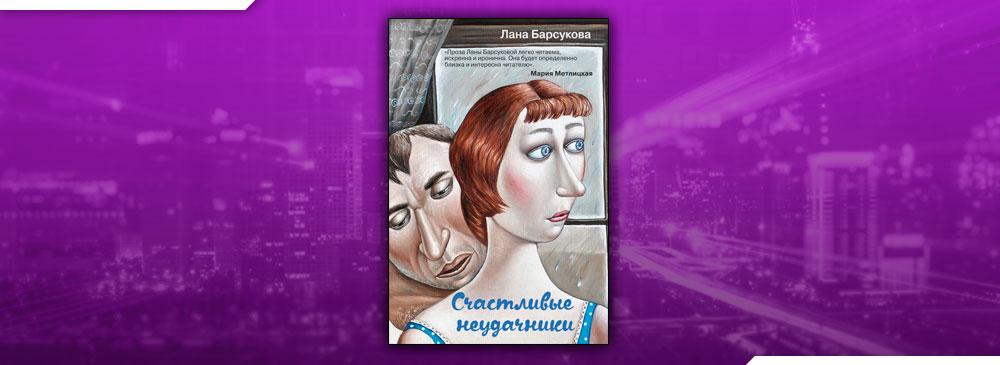 Счастливые неудачники (Лана Барсукова)