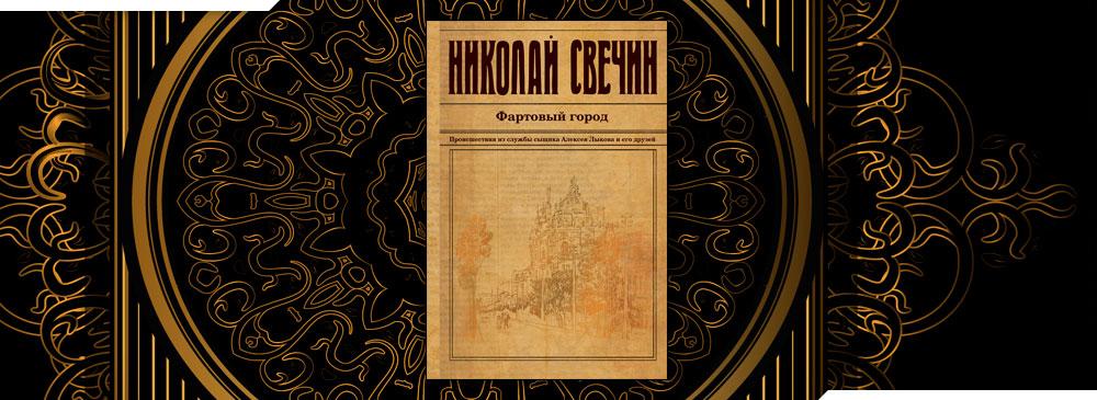 Фартовый город (Николай Свечин)