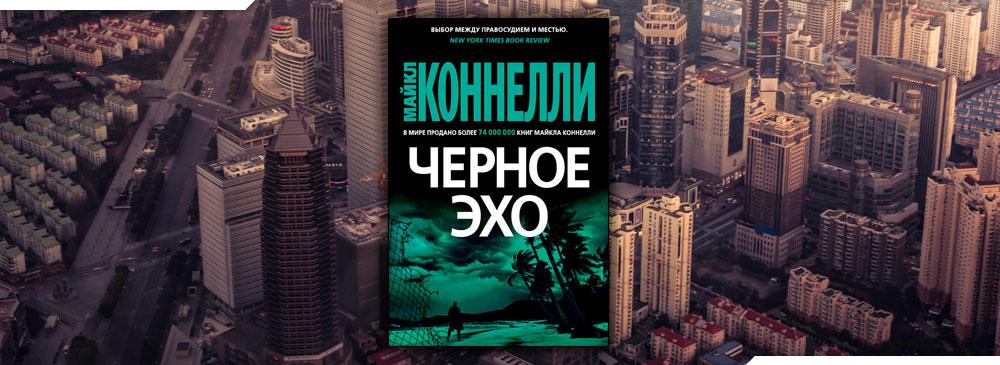 Черное эхо (Майкл Коннелли)