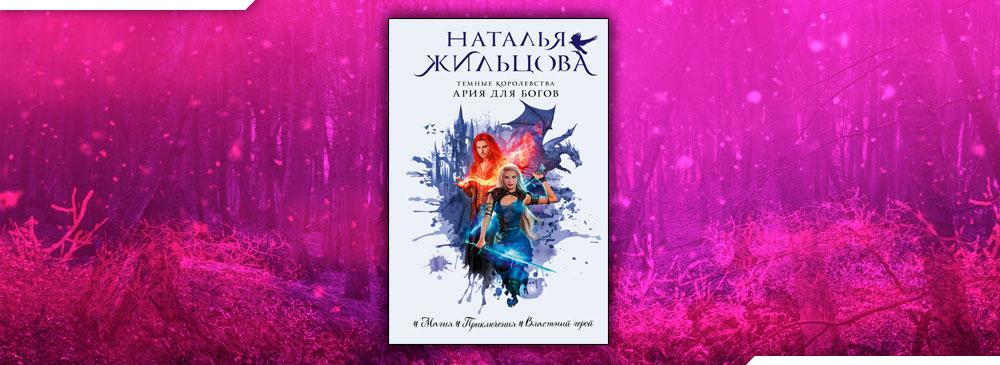 Ария для богов (Наталья Жильцова)