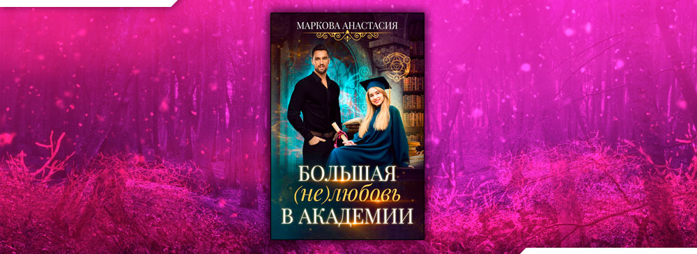 Большая (не)любовь в академии (Анастасия Маркова)