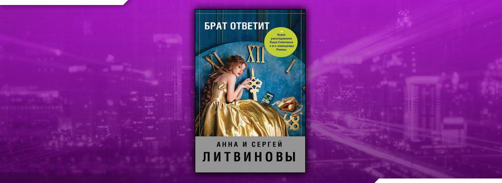 Брат ответит (Анна и Сергей Литвиновы)