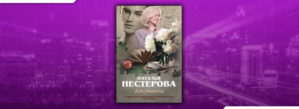 Дом учителя (Наталья Нестерова)