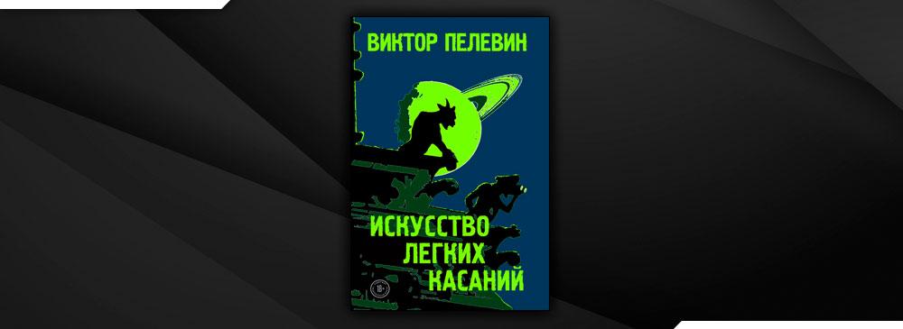 Искусство легких касаний (Виктор Пелевин)