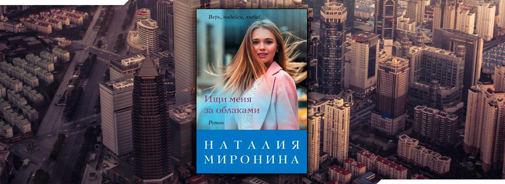 Ищи меня за облаками (Наталия Миронина)