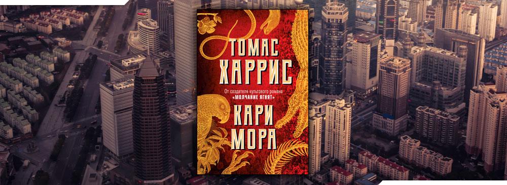 Кари Мора (Томас Харрис)