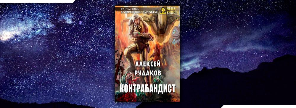 Контрабандист (Алексей Рудаков)