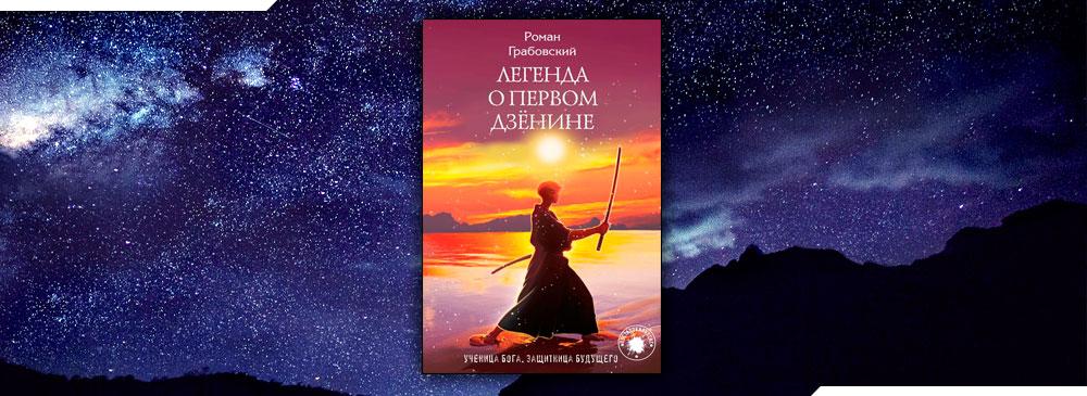 Легенда о Первом Дзёнине (Роман Грабовский)