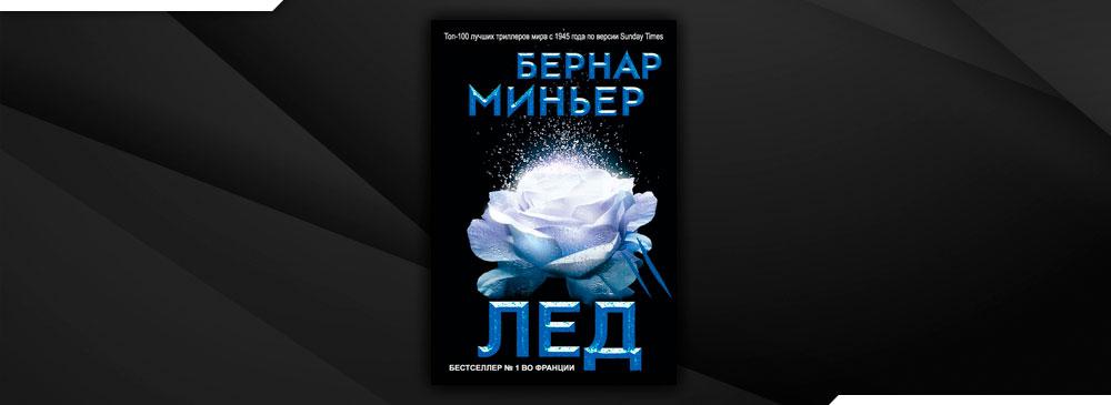 Лед (Бернар Миньер)