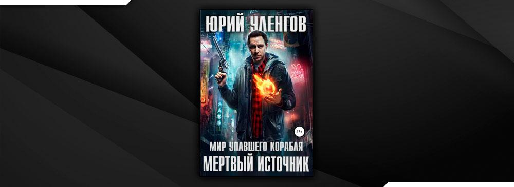 Мертвый источник (Юрий Уленгов)