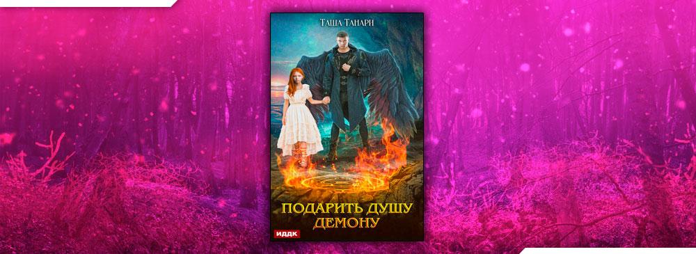 Подарить душу демону (Таша Танари)