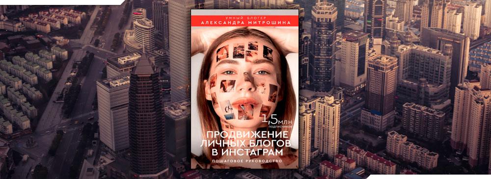 Продвижение личных блогов в Инстаграм (Александра Митрошина)