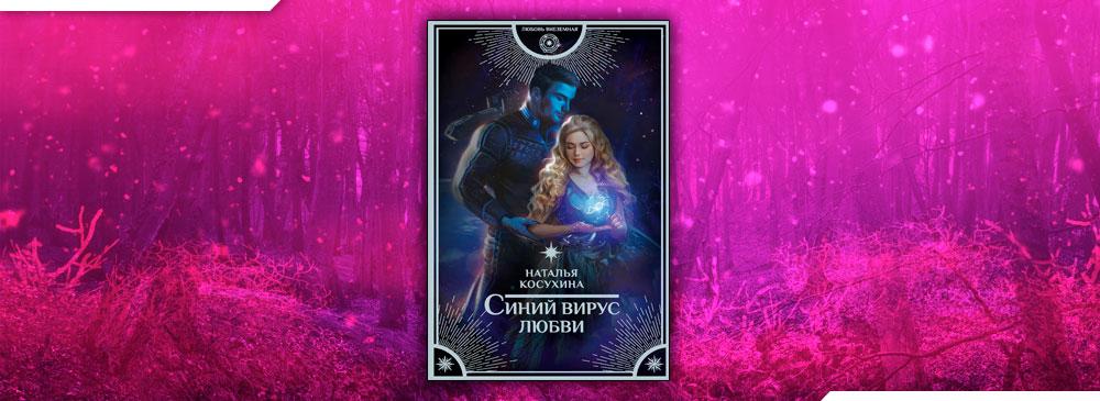 Синий вирус любви (Наталья Косухина)
