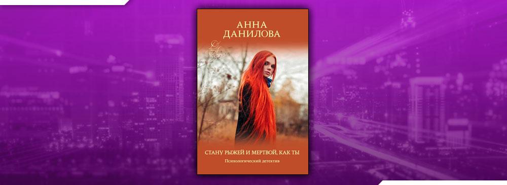 Стану рыжей и мертвой, как ты (Анна Данилова)