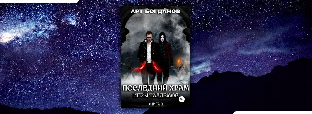 Последний храм. Игры тандемов (Арт Богданов)