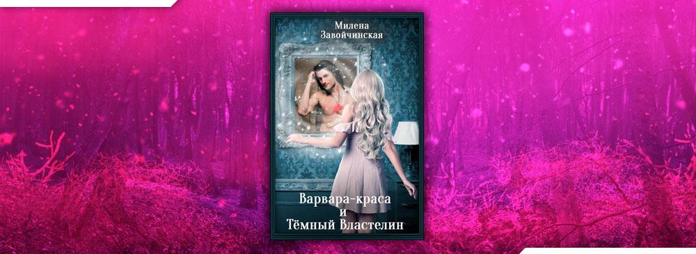 Варвара-краса и Тёмный властелин (Милена Завойчинская)