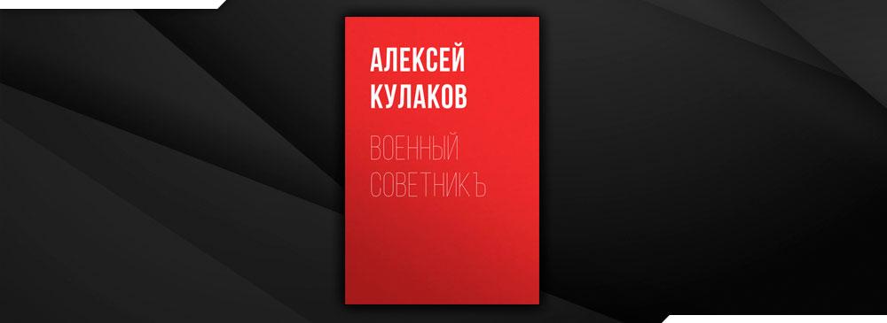 Военный советникъ (Алексей Кулаков)