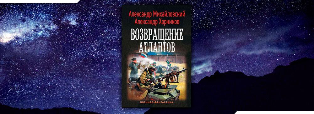 Возвращение атлантов (Александр Михайловский, Александр Харников)