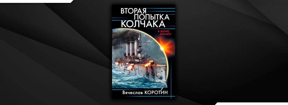 Вторая попытка Колчака (Вячеслав Коротин)