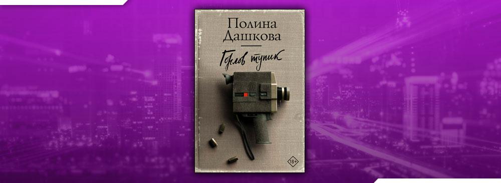 Горлов тупик (Полина Дашкова)