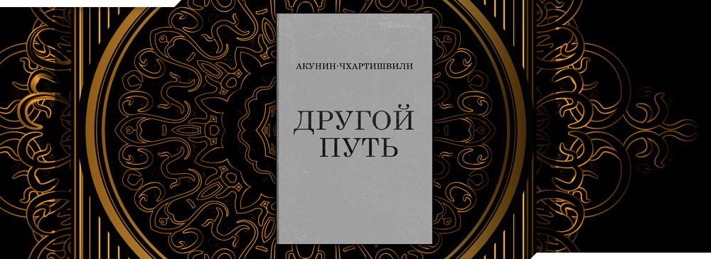 Другой Путь (Борис Акунин)