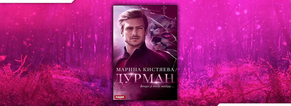 Дурман (Марина Кистяева)