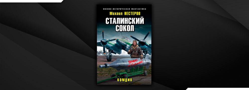 Сталинский сокол. Комдив (Михаил Нестеров)
