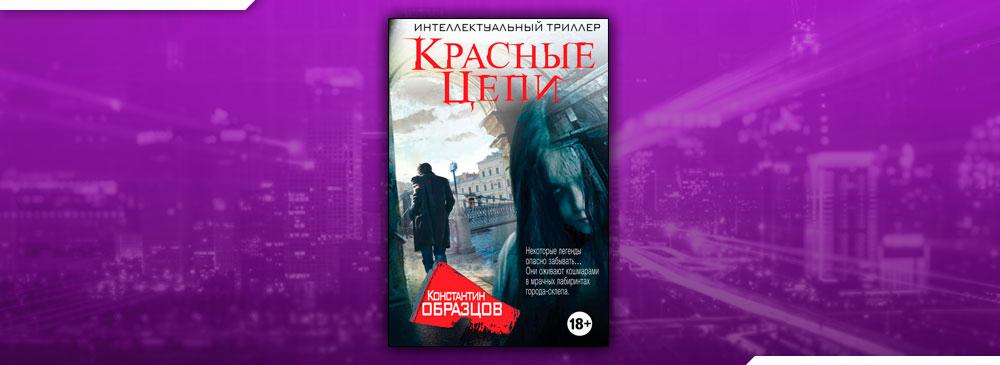 Красные цепи (Константин Образцов)