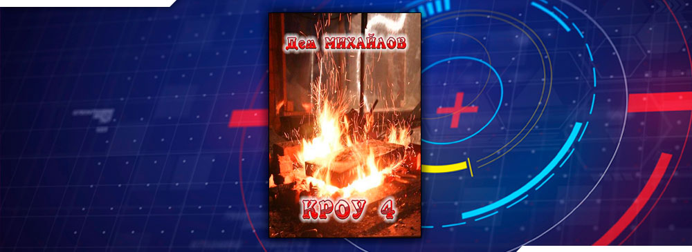 КРОУ 4 (Дем Михайлов)