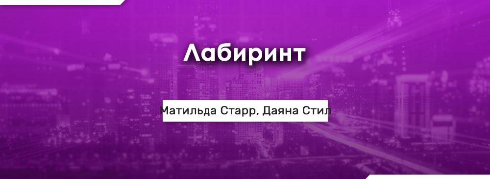 Лабиринт (Матильда Старр, Даяна Стил)