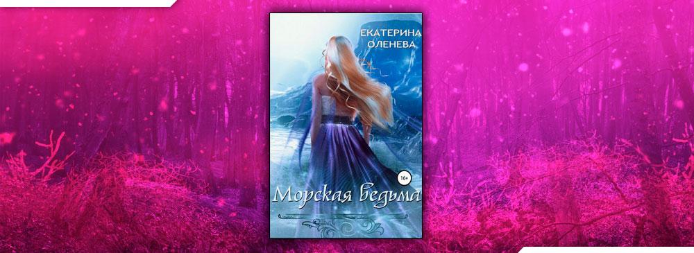 Морская ведьма (Екатерина Оленева)
