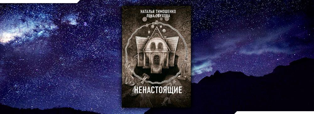 Ненастоящие (Лена Обухова, Наталья Тимошенко)