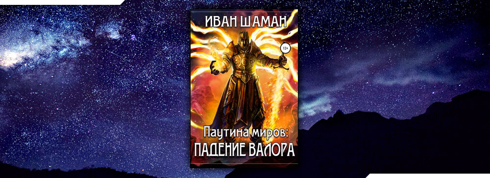 Падение Валора (Иван Шаман)