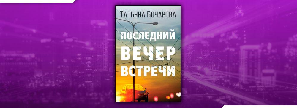 Последний вечер встречи (Татьяна Бочарова)