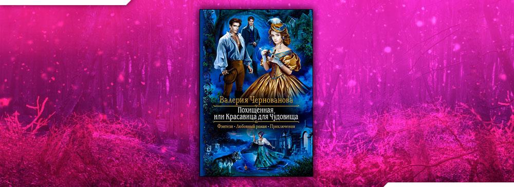 Похищенная, или Красавица для Чудовища (Валерия Чернованова)