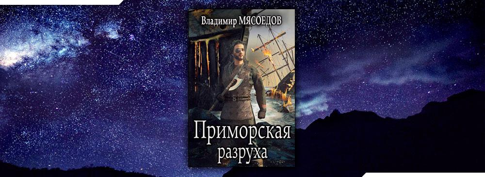 Приморская разруха (Владимир Мясоедов)