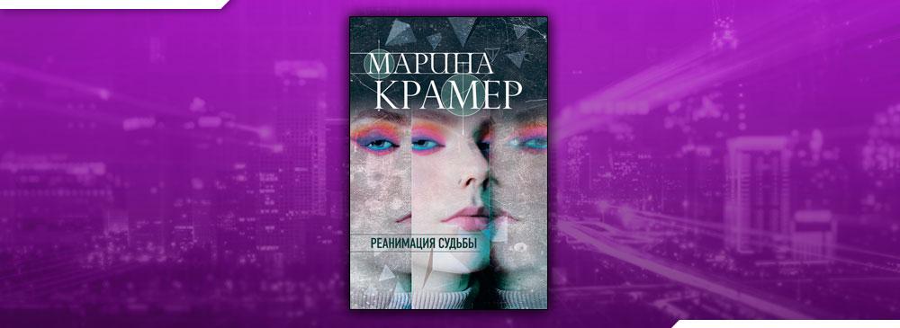Реанимация судьбы (Марина Крамер)