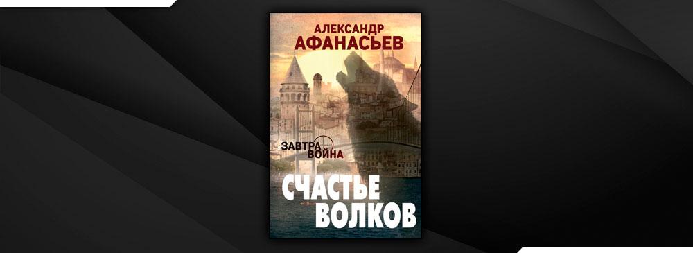 Счастье волков (Александр Афанасьев)