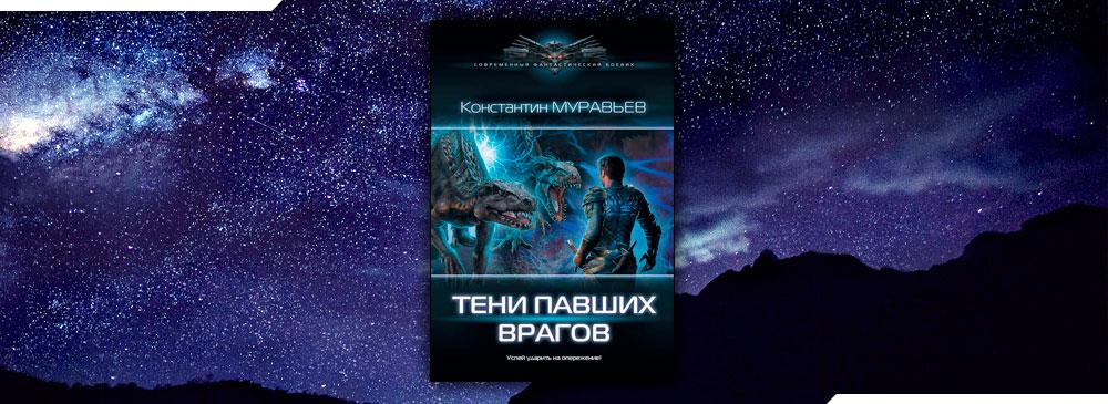 Тени павших врагов (Константин Муравьёв)