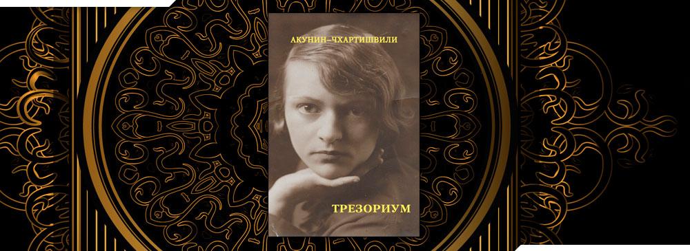 Трезориум (Борис Акунин)