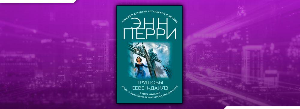 Трущобы Севен-Дайлз (Энн Перри)