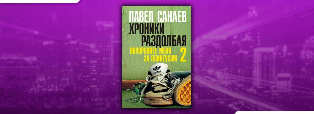 Хроники Раздолбая (Павел Санаев)