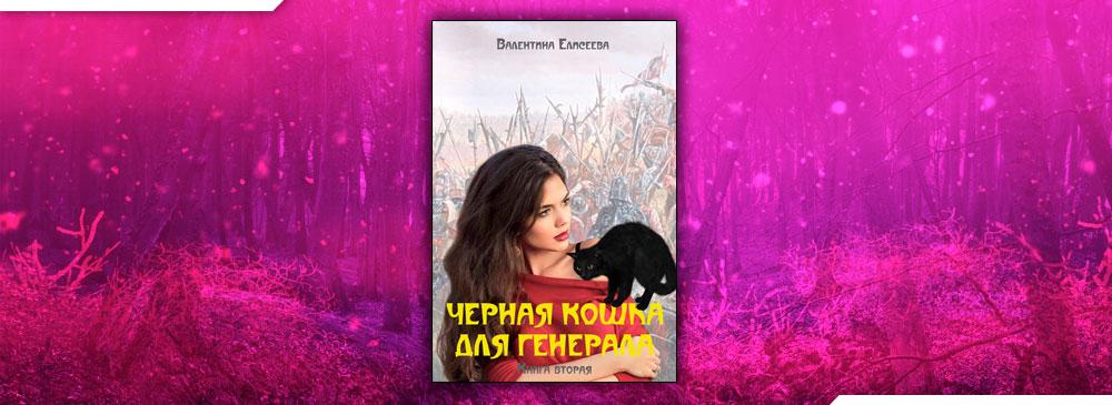 Черная кошка для генерала. Книга вторая (Валентина Елисеева)