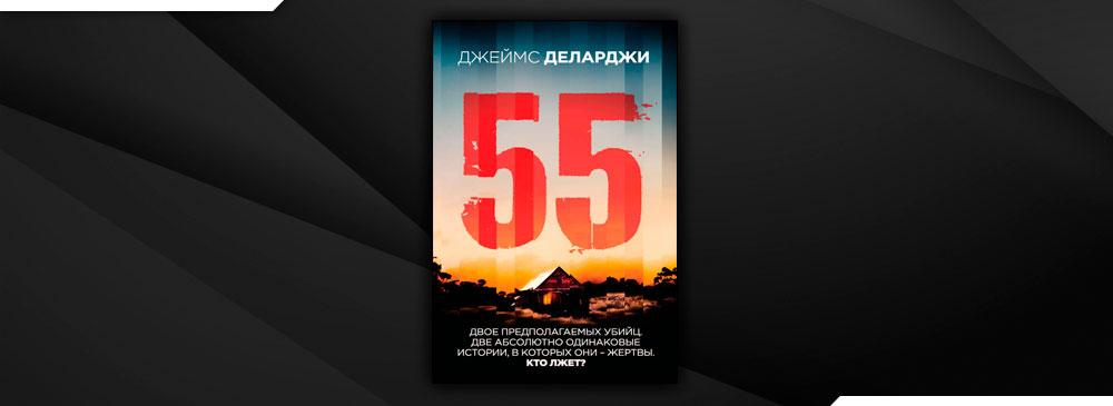 55 (Пятьдесят пять) (Джеймс Деларджи)