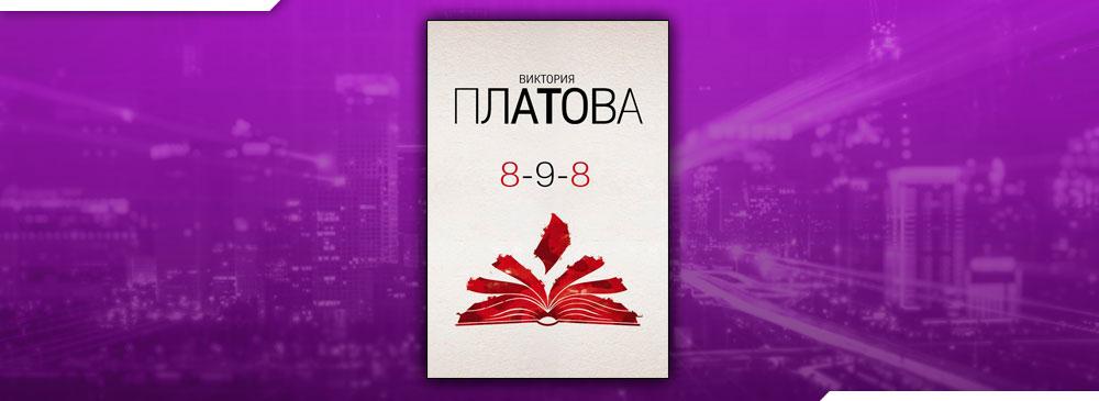 8-9-8 (Виктория Платова)