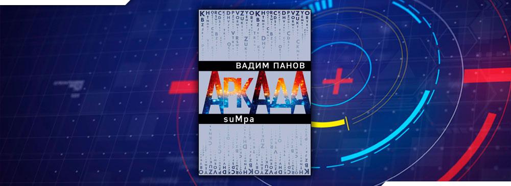 Аркада. Эпизод второй. suMpa (Вадим Панов)