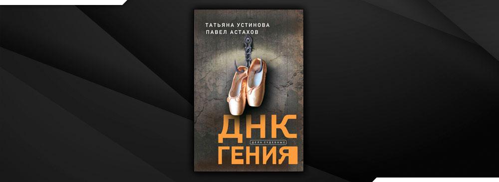 ДНК гения (Татьяна Устинова, Павел Астахов)